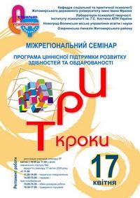 Iміжрегіональний семінар програма